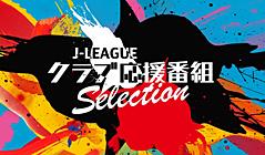 Jリーグ クラブ応援番組 ID